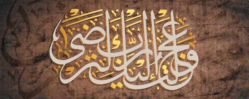 Quadro islâmico na afeição e na mercê da união do verso de Quranic da parede com motivos florais ilustração stock