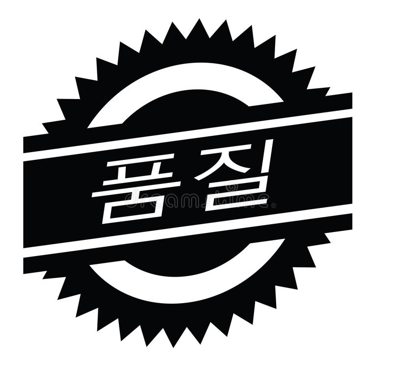 Quality stamp on white. Quality black stamp in korean language. Sign, label, sticker stock illustration