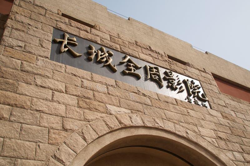 Quan Zhou Theater bij de Grote Muur van China in Peking stock afbeeldingen