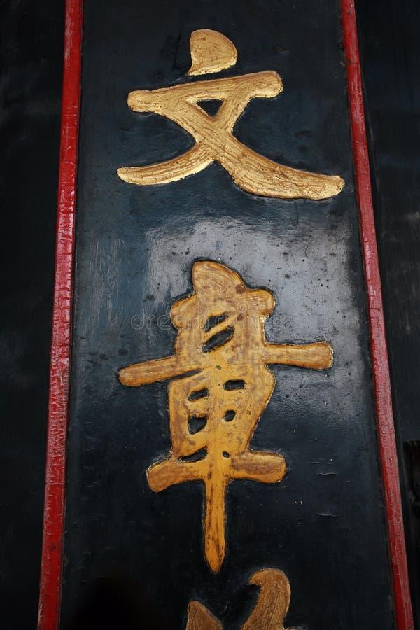 Qufu ' drie holes' stock foto's