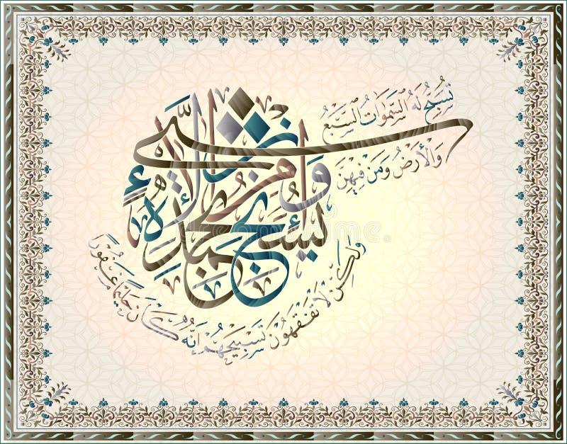 Quran17 44 De sju himlarna och jorden glorifierar honom och honom i dem Det finns ingenting som inte glorifierar honom med royaltyfri illustrationer