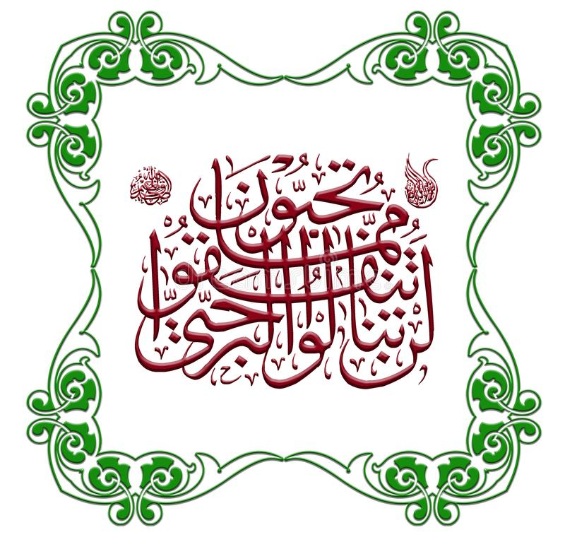 Quran Islamic Arabic Calligraphy Ayat on White. Background with dark magenta red text and green borders vector illustration