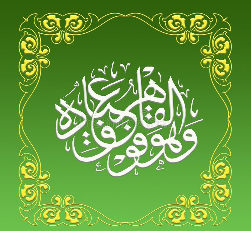 Quran Islamic Arabic Calligraphy Ayat on Green Gradient Background vector illustration