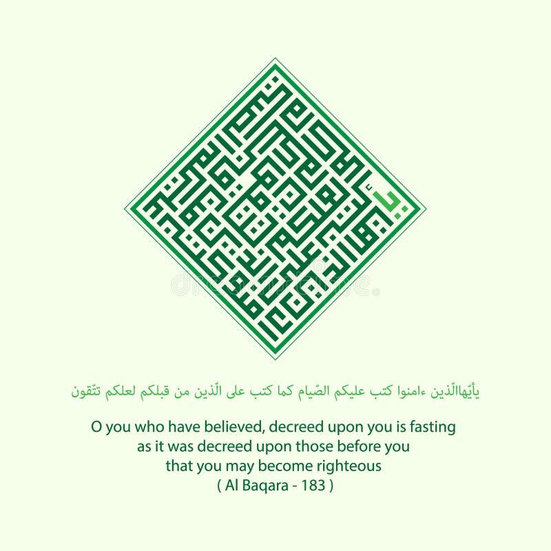 Quran kufic arabic calligraphy, al baqara 183. With arabic and translation in english, vector islamic illustration stock illustration