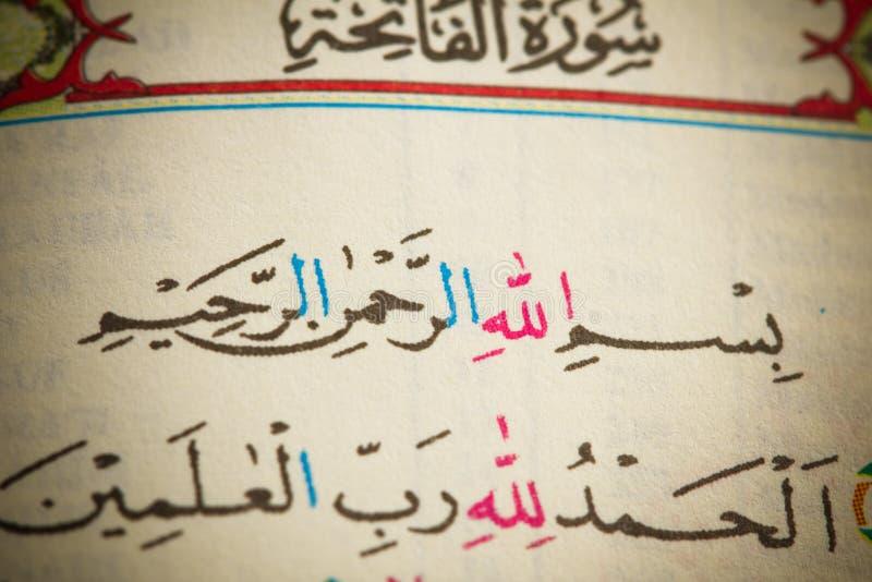 Quran santamente (Bismillah). imagens de stock