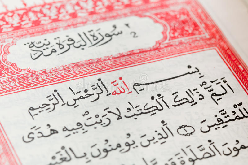 Quran text stock photo