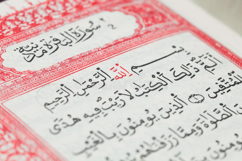 Quran text royalty free stock photography