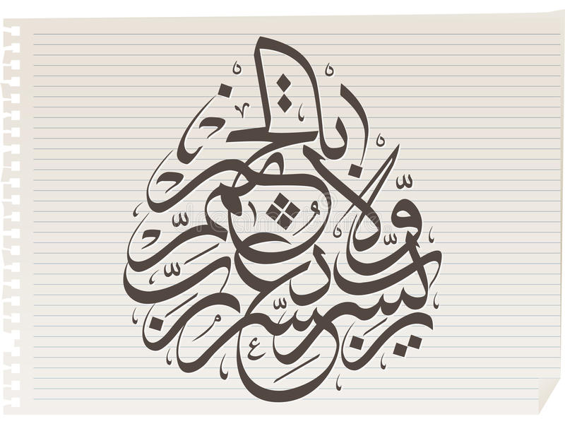 Quranvers Please gör inte blockerat stock illustrationer