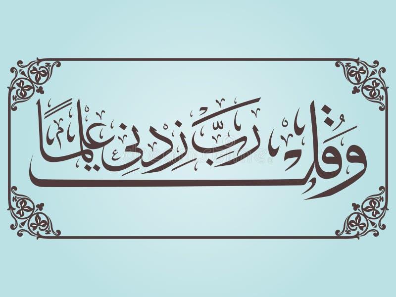 Quranvers säger Herren royaltyfri illustrationer