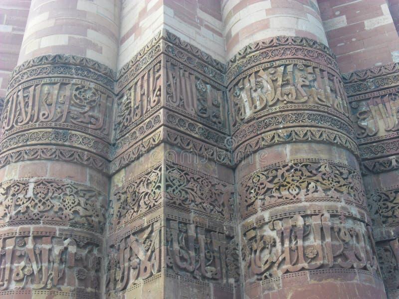 Qutub minar. New delhi india royalty free stock image