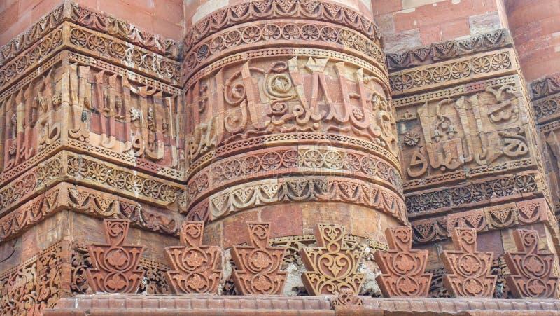 Qutub Minar tower in Delhi, India royalty free stock image