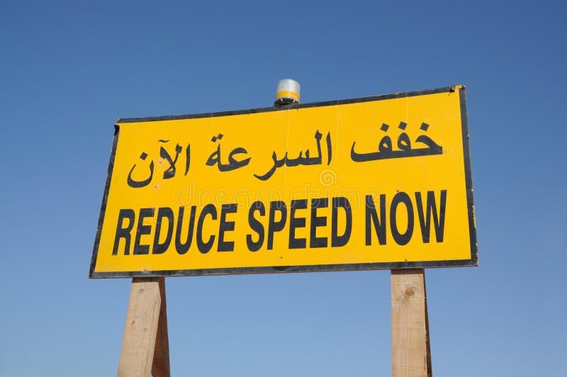 Réduisez la vitesse signent maintenant photos libres de droits