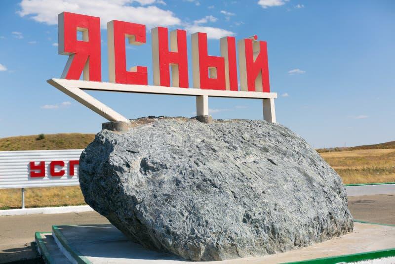 Région de Yasniy Clear Orenburg photographie stock