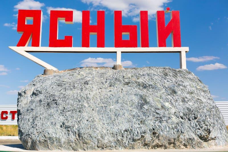 Région de Yasniy Clear Orenburg images stock