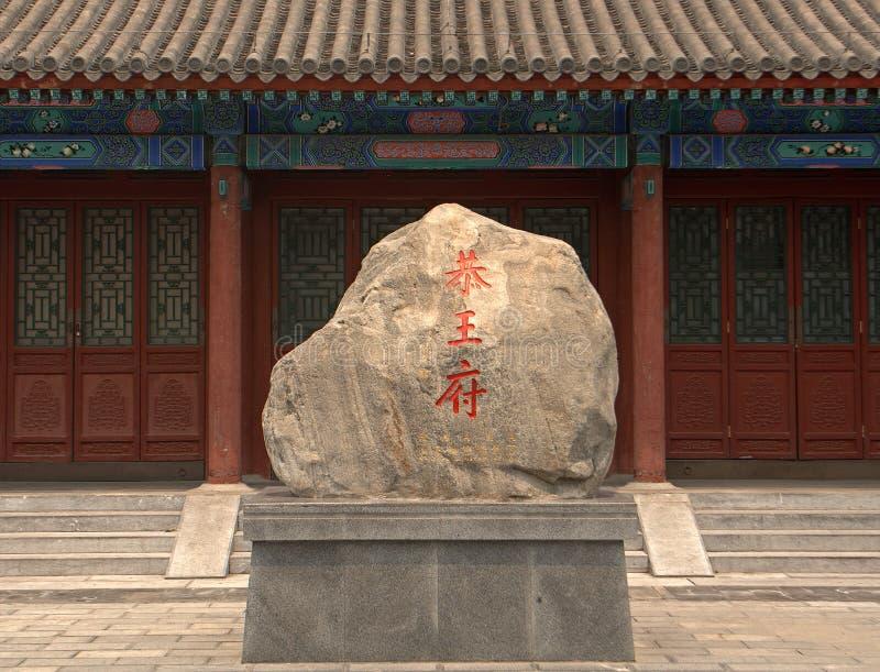 Résidence de prince Gong's, Pékin, Chine photos libres de droits