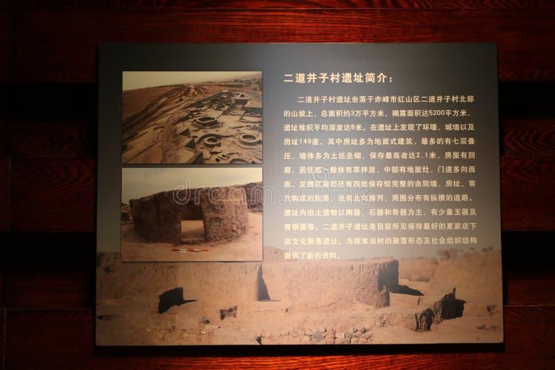 Résidence primitive culturelle de Hongshan dans des découvertes archéologiques chinoises images libres de droits
