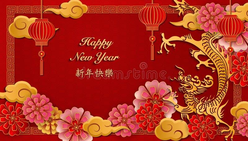 Rétro dragon chinois heureux c de lanterne de fleur de soulagement d'or de nouvelle année illustration libre de droits