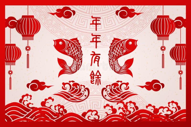 Rétro lanterne traditionnelle rouge chinoise heureuse de poissons de cadre de nouvelle année illustration de vecteur