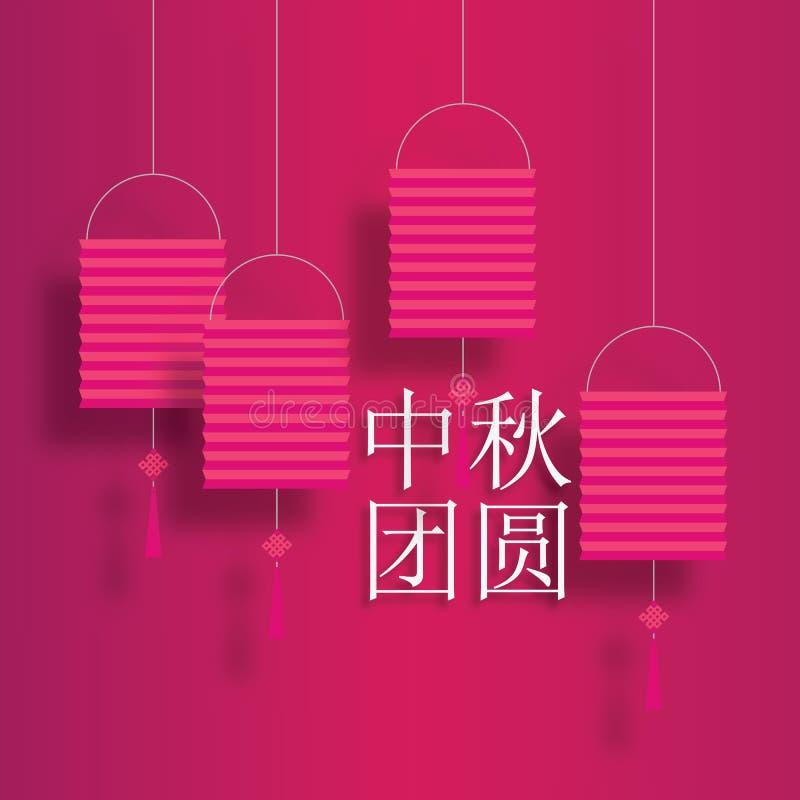 Réunion chinoise de festival de lanterne illustration libre de droits