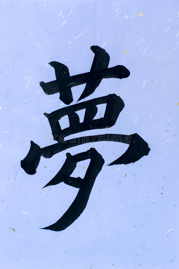 Rêve d'hiéroglyphe sur le papier japonais image libre de droits