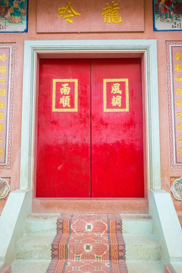 Röd dörr av den kinesiska templet royaltyfri bild