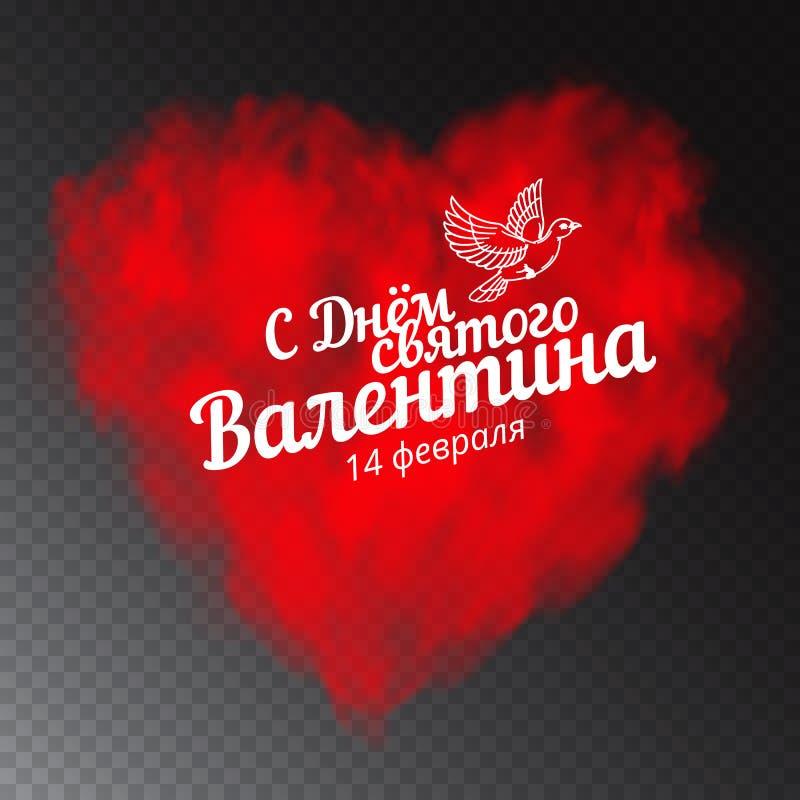 Röd hjärta för vektor som består av dimma eller rök med rysstextengelska: Sankt dag för valentin` s 14 februari på genomskinlig b vektor illustrationer