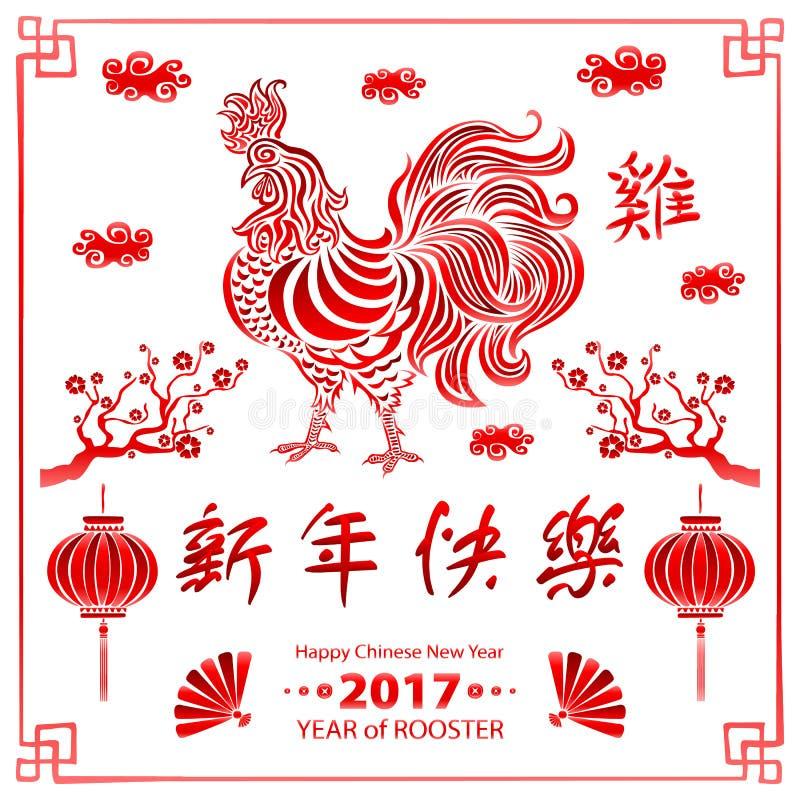 Röd kalligrafi 2017 Lyckligt kinesiskt nytt år av tuppen vektorbegreppsvår för designmodell för bakgrund färgrik swirl vektor illustrationer