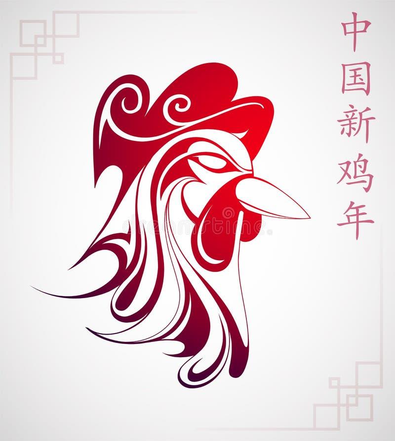 Röd tupp som symbol av det kinesiska nya året 2017 stock illustrationer