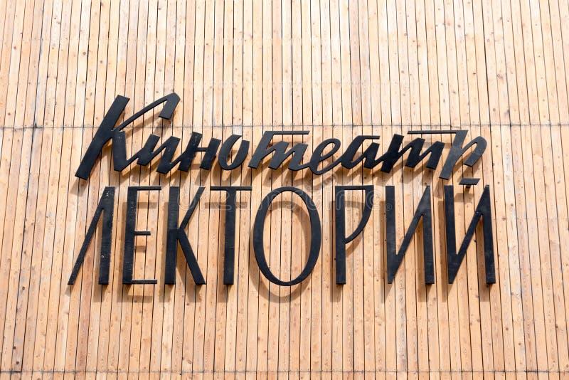 Rússia, Moscou, VDNH, salão de leitura do cinema-um do verão fotos de stock