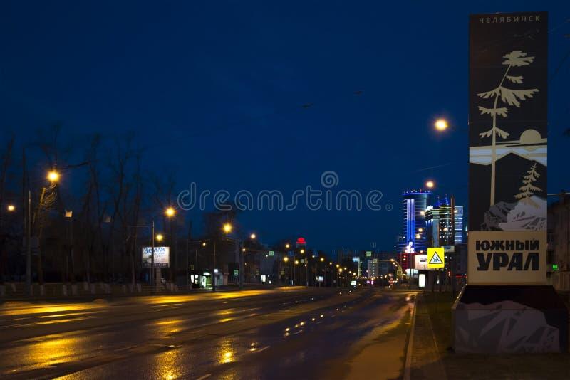Rússia, Ural sul, Chelyabinsk fotos de stock