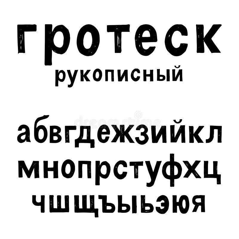 Ręka rysujący cyrillic rosyjski abecadło ilustracja wektor