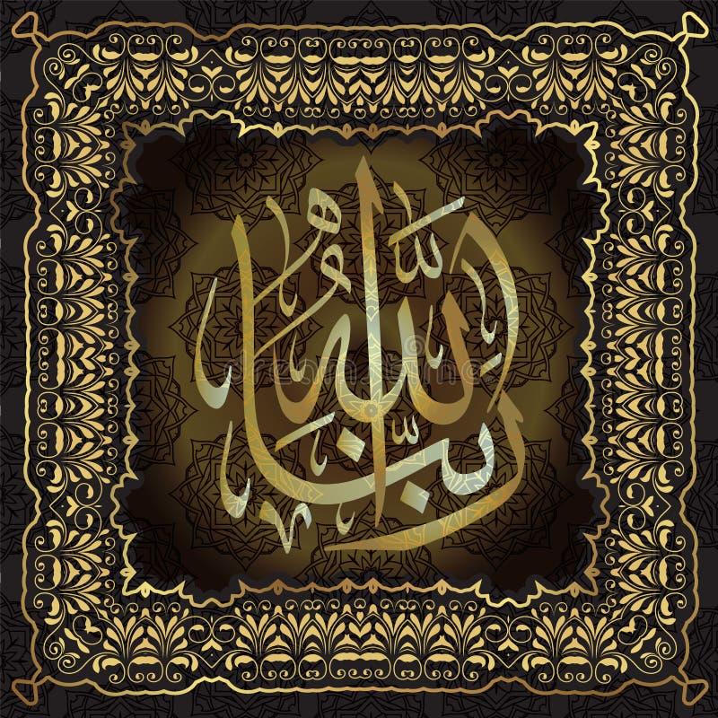 RabbanaLLah pour la conception des vacances islamiques Cette calligraphie signifie notre Lord Allah illustration stock