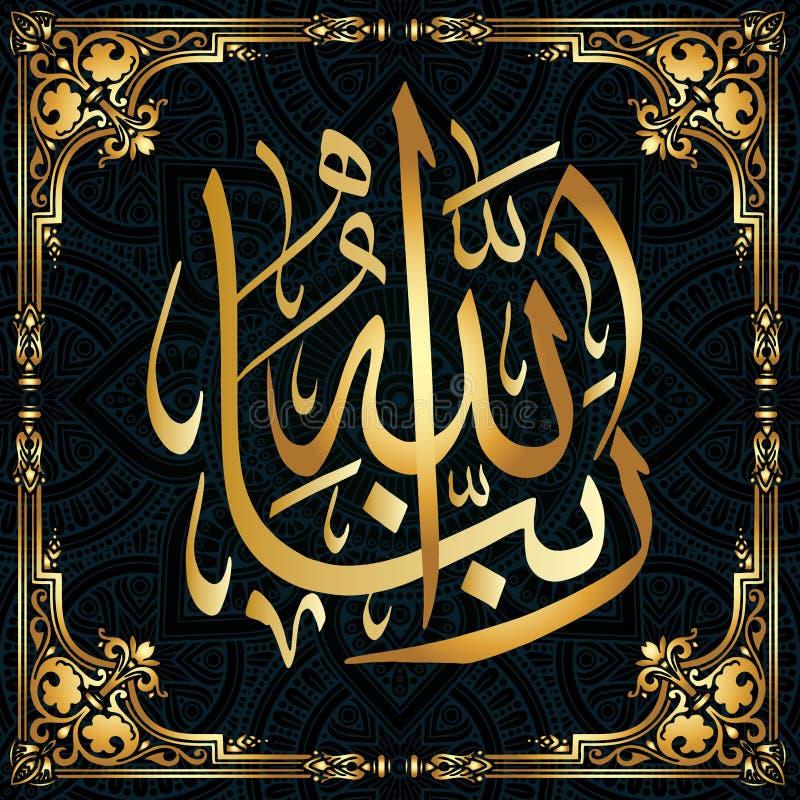 RabbanaLLah pour la conception des vacances islamiques Cette calligraphie signifie notre Lord Allah illustration libre de droits