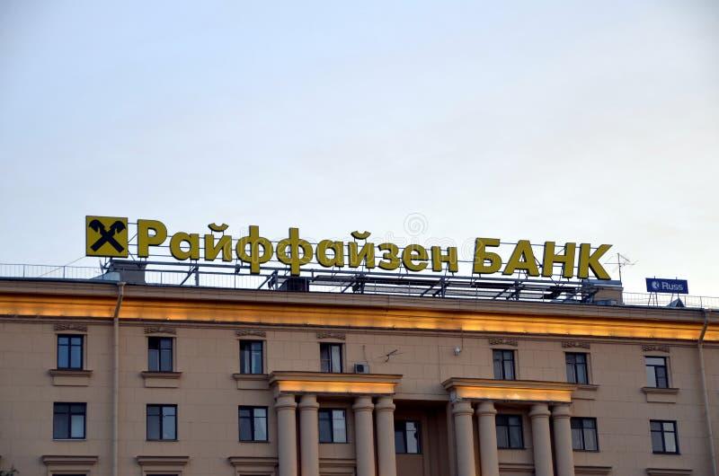 Raiffeisen Querneigung-Headquarters in Bucharest stockbild