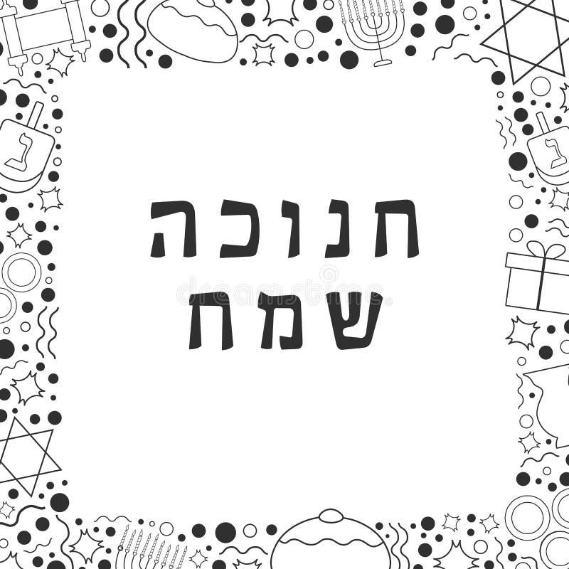 Rama z Hanukkah projekta wakacyjnego płaskiego czerni ikon cienkimi kreskowymi wi ilustracji