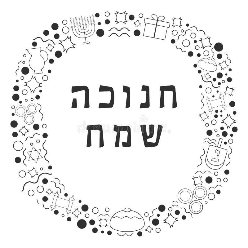 Rama z Hanukkah projekta wakacyjnego płaskiego czerni ikon cienkimi kreskowymi wi royalty ilustracja