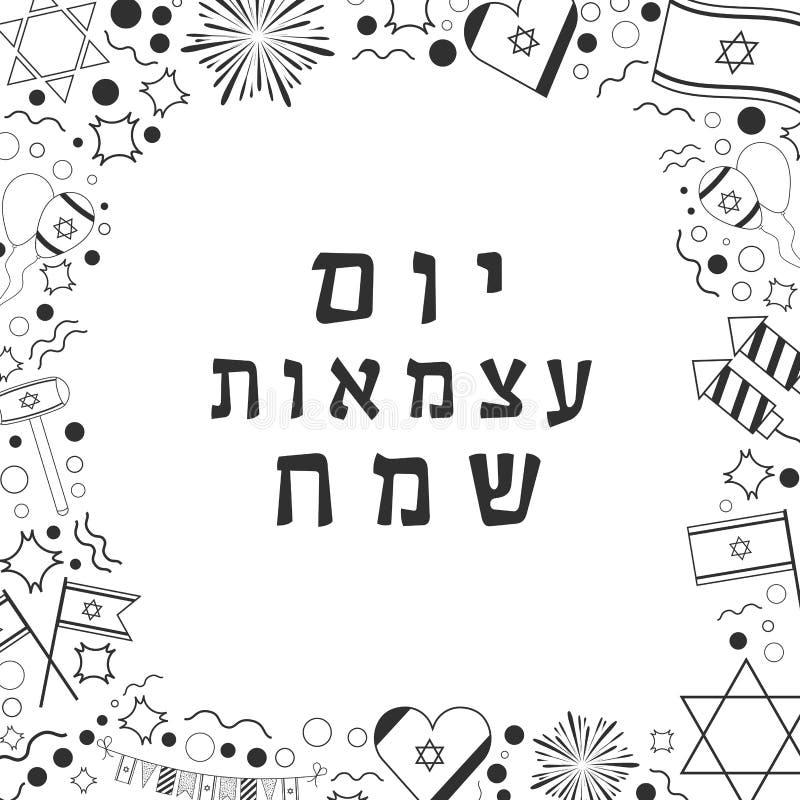 Rama z Izrael dnia niepodległości projekta czerni wakacyjnym płaskim thi royalty ilustracja