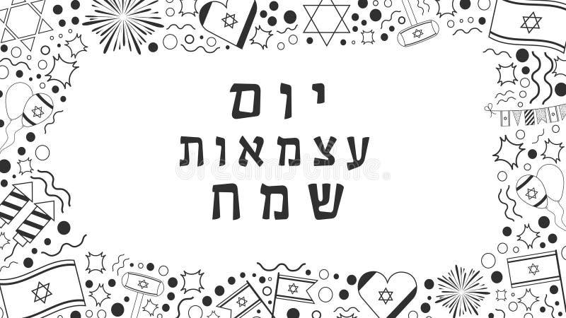 Rama z Izrael dnia niepodległości projekta czerni wakacyjnym płaskim thi ilustracji