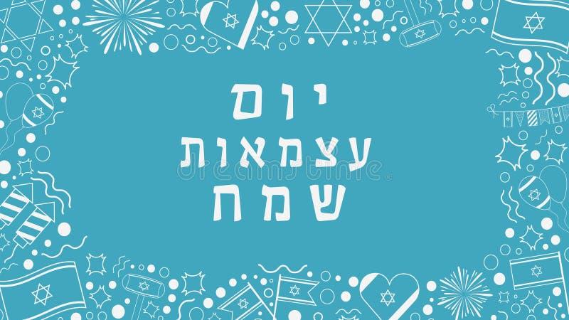 Rama z Izrael dnia niepodległości projekta wakacyjnego płaskiego bielu cienkimi kreskowymi ikonami z tekstem w hebrew ilustracja wektor
