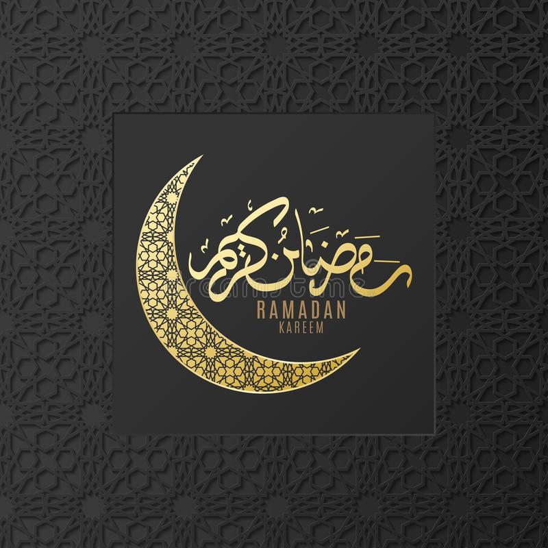 ramadan的kareem 金月亮 伊斯兰教的几何3d装饰品 阿拉伯背景 手拉的书法 宗教圣洁月 盖子, b 向量例证