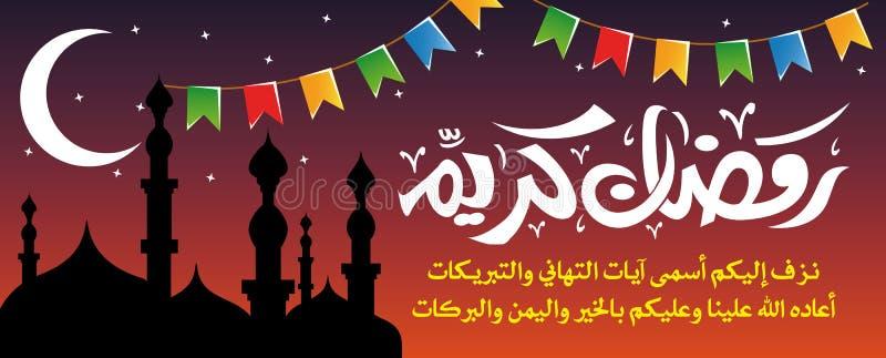 ramadan的kareem 皇族释放例证