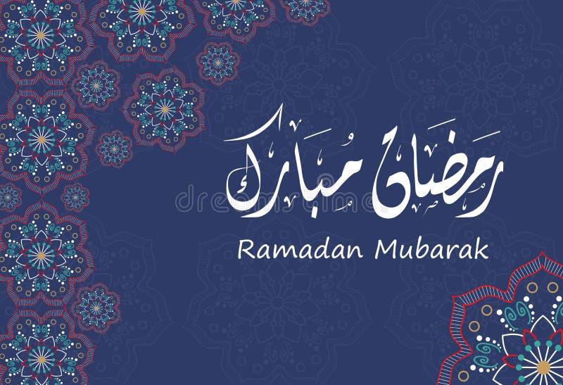 Ramadan Μουμπάρακ - αραβική ευχετήρια κάρτα καλλιγραφίας διανυσματική απεικόνιση