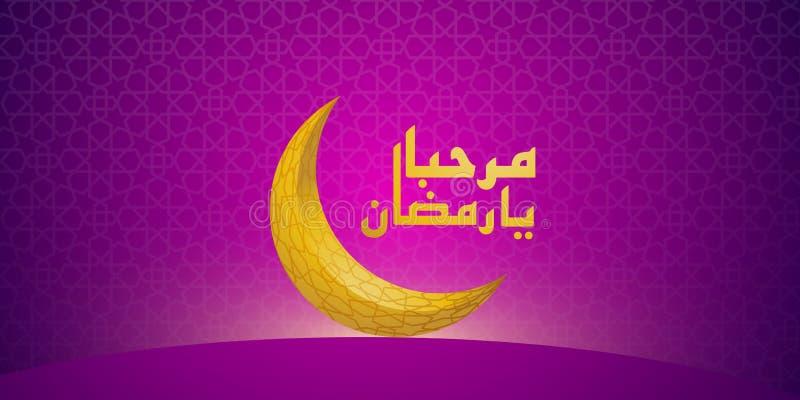Ramadan υπόβαθρο πολυτέλειας kareem φεγγαριών απεικόνιση αποθεμάτων
