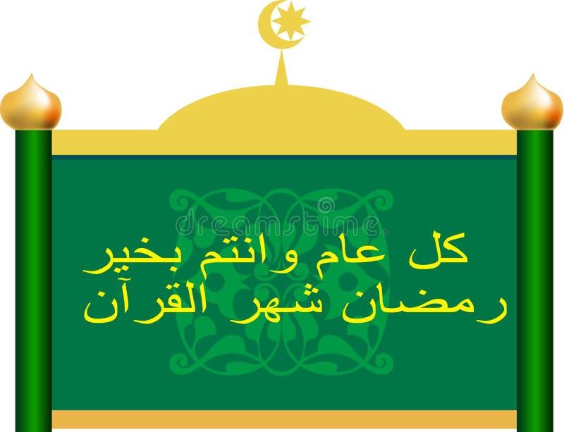 Ramadan ilustração stock