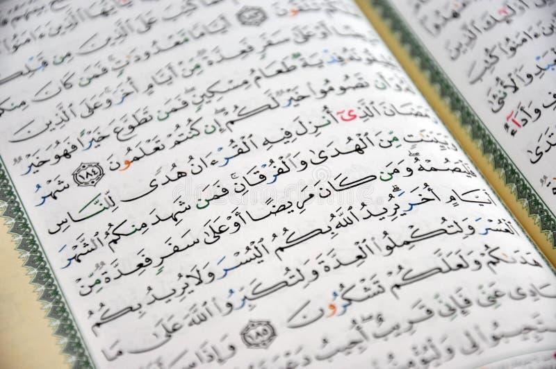ramadan aya斋戒的圣洁的古兰经 库存图片