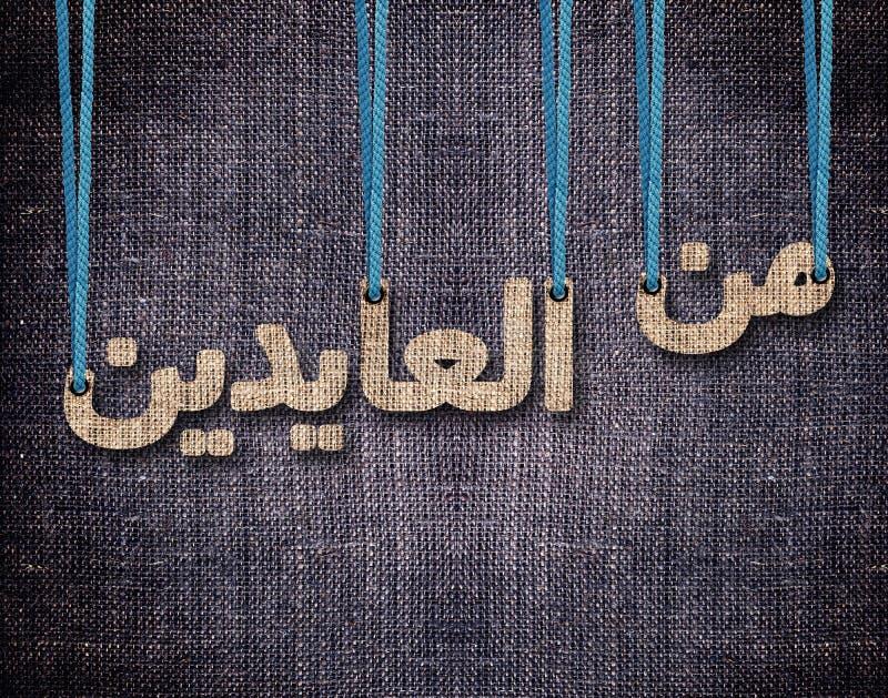Top Ramadan Eid Al-Fitr Greeting - ramadan-eid-al-fitr-greeting-card-conceptual-image-holy-month-35153266  Graphic_75645 .jpg