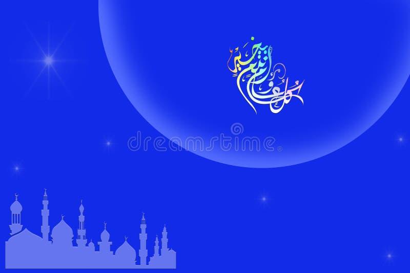 Ramadan Eid Festival Greetings com mesquita e caligrafia árabe ilustração do vetor