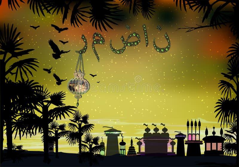 ramadan En lykta på ett trädljus i natthimlen vektor illustrationer