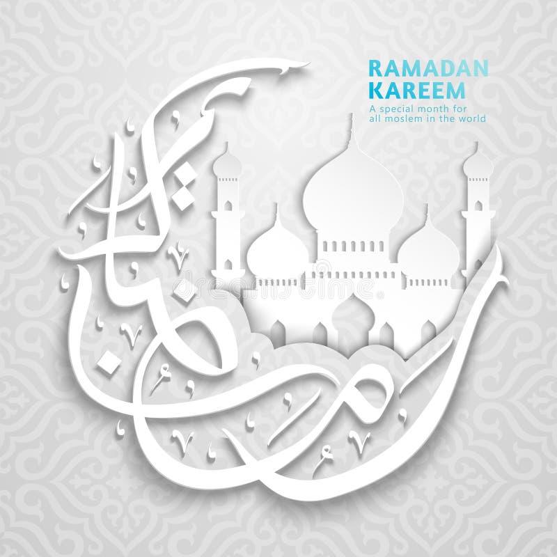 Ramadan festiwalu ilustracja