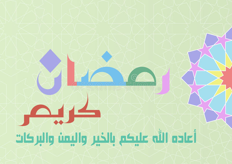 Ramadan Greeting Card: De Vector van Ramadan Kareem EPS royalty-vrije illustratie